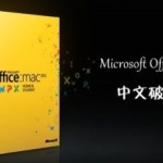 Microsoft Office For Mac 2011 中文破解版下载