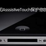 使用手势和Asssistive Touch保护你的iPhone,iPad的HOME键