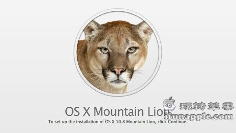 Mac OS X 10.8.5 Mountain Lion (山狮) 原版DMG光盘镜像下载